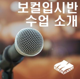 보컬입시반 수업 소개