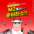 K-POP학과 입시 준비는 엠투에서 준비하소!!