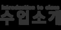 수업 소개.png