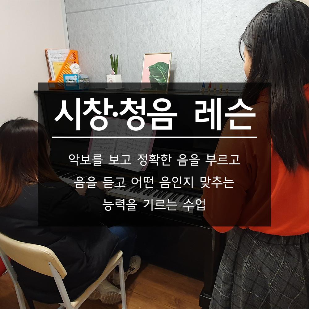 수업소개 시창청음.png