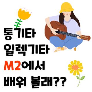 쉽고 재밌는 통기타, 일렉기타 수업 소개(안동명 강사님)