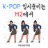 K-POP학과 입시 준비는 엠투에서~!!