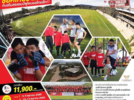 TRAIN WITH THE BEST! - MTUTD Academy   Soccer Skills Camps