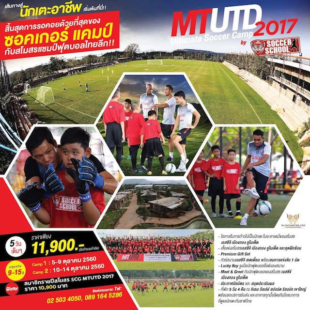 MTUTD Training Camp - Academy Soccer Camp for kids 9-15