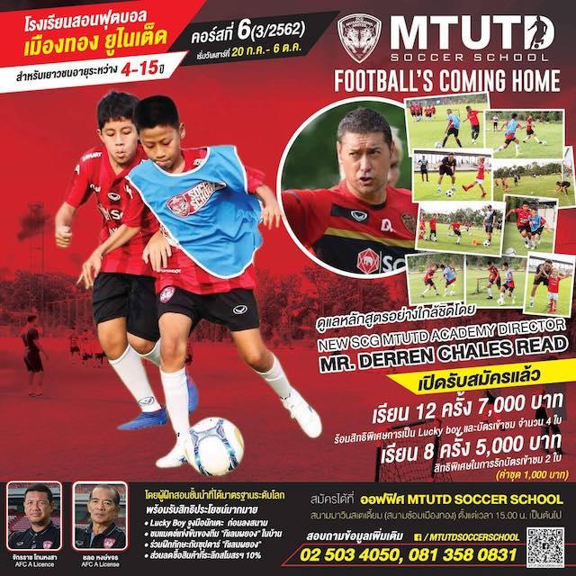 mtutd-soccer-schools
