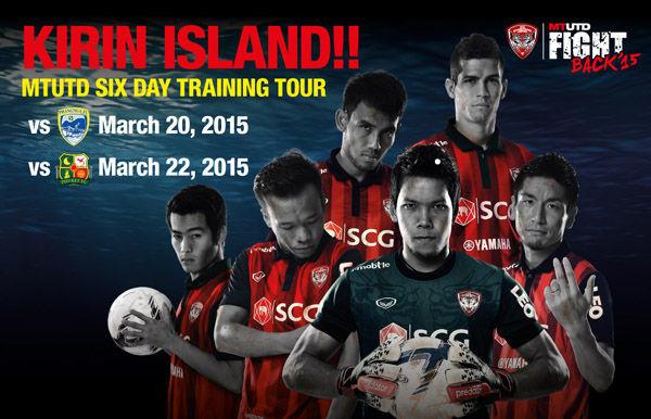 Kirin Island - MTUTD 6 DAY TRAINING TOUR