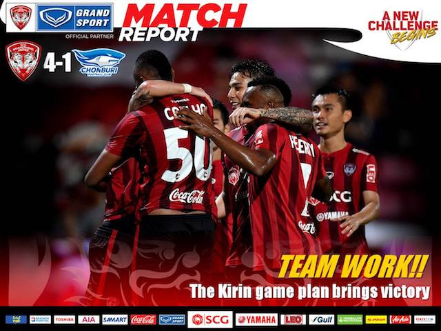 TEAMWORK - MTUTD game plan brings victory