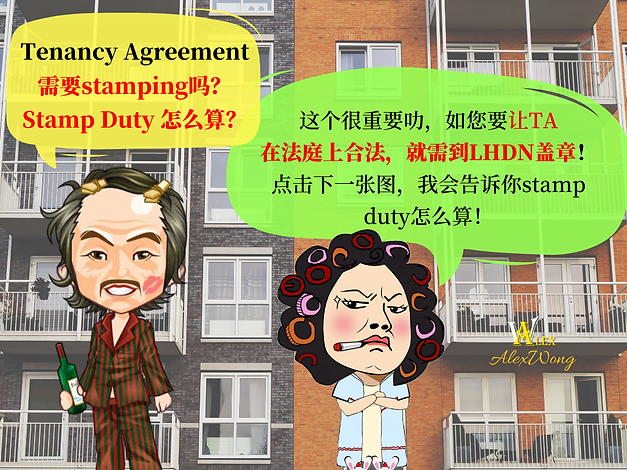 Tenancy Agreement Stamp Duty.png