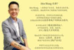 Alex_Wong_landing_page_profile100间-01.jp