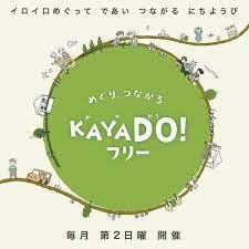 2021/7/11(日)黒部市パッシブタウンで開催されるカヤドフリーに出店いたします。