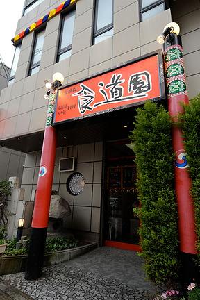 gaiyo_enter.jpg