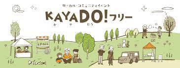 明日(2021/6/13SUN)はKA YA DO!フリーに出店いたします