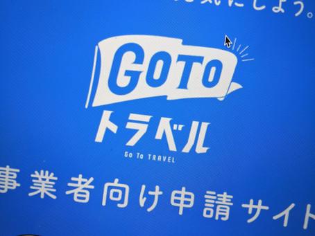 Go To Eat TOYAMA、Go To トラベル加盟店です。