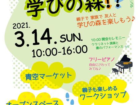 新川学びの森天神山交流館でのイベント出店