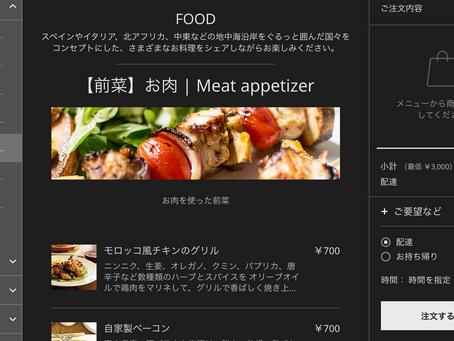テイクアウト?オンラインレストラン?
