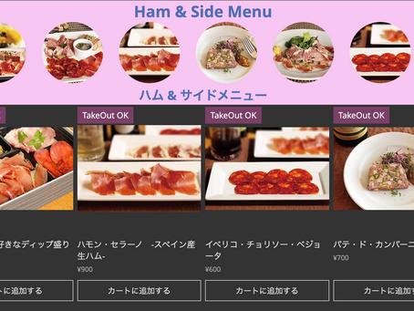 テイクアウトページ(オンラインレストラン)をもっと使いやすくリニューアル!