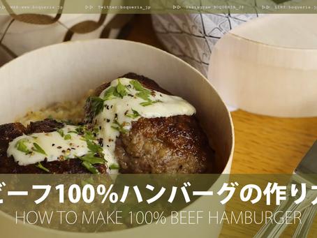 ビーフ100%ハンバーグの作り方