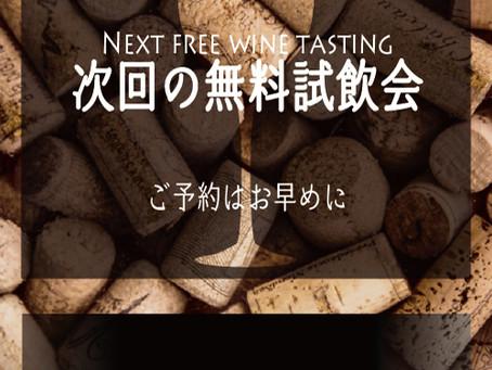 次回ワイン無料試飲会は未定とします。