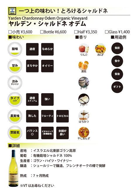 Yarden Chardonnay Odem Organic Vineyard (ヤルデン シャルドネ オデム オーガニック ビンヤード)