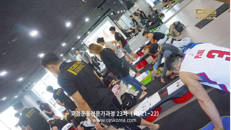 23차 CES KOREA 교정운동전문가과정 (9)