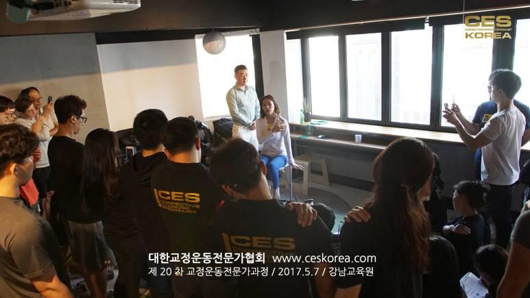 20차 CES KOREA 교정운동 6주차 (31)