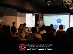 CES KOREA 퍼스널트레이너자격과정 ces ptc 5기 1주차 (6)