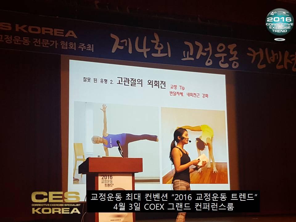2016 교정운동 트렌드 4회차 컨벤션 in 코엑스 (21)