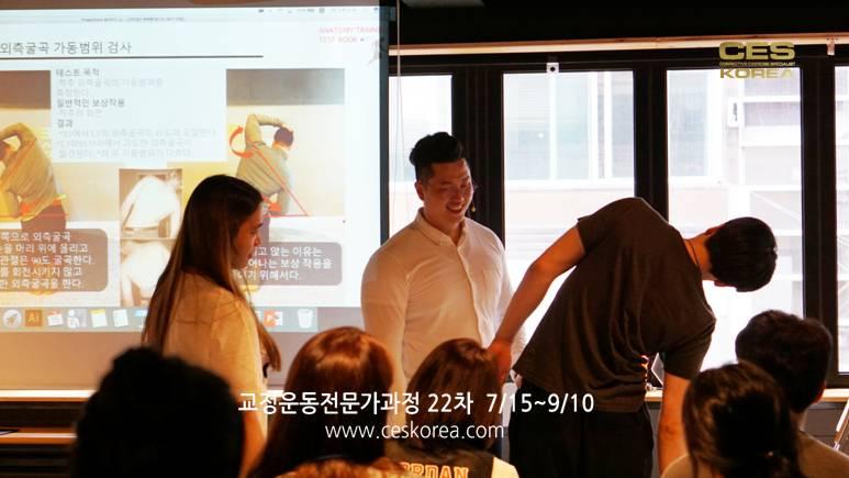 22기 교정운동전문가과정 CES KOREA (11)