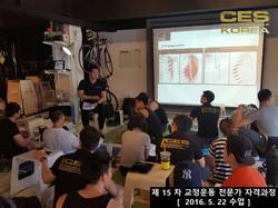 2016 5 22 CES KOREA 교정운동 전문가 자격과정 15차 (2)