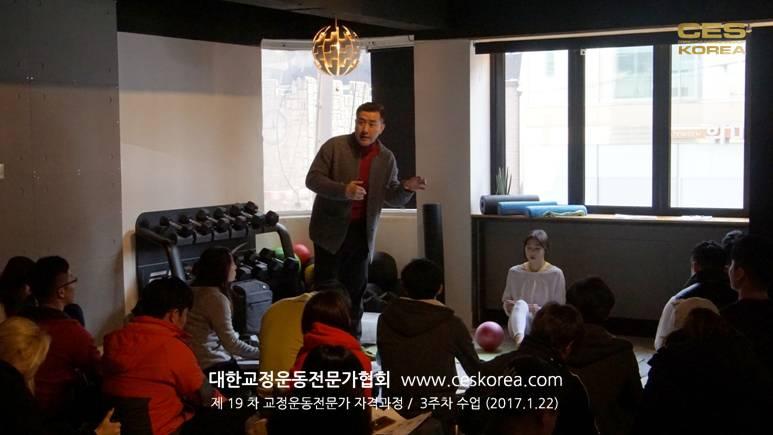 19차 CES KOREA 교정운동전문가 3주차 과정 (8)