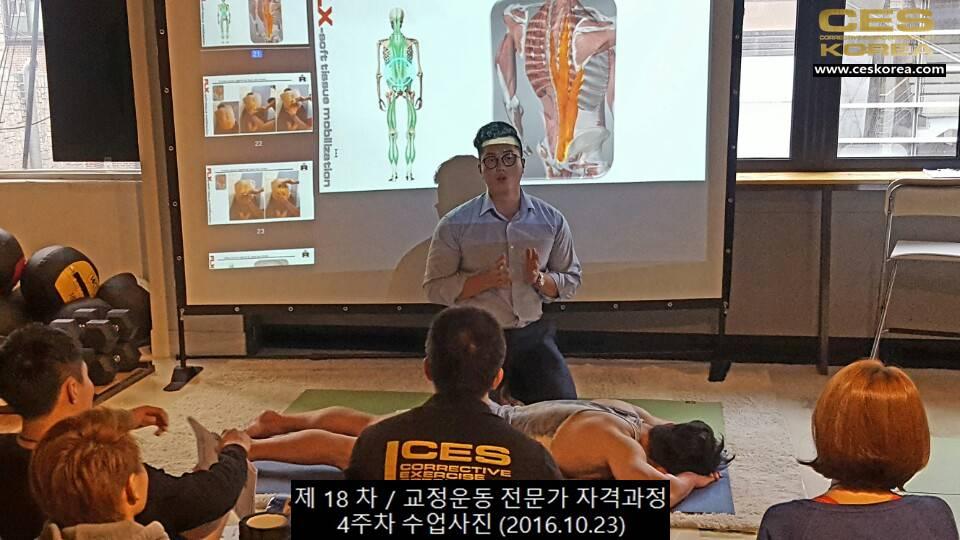 18차 CES KOREA 교정운동 4주차 (6)