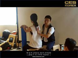 16차 CES KOREA 교정운동전문가 자격과정 7주차 (21)