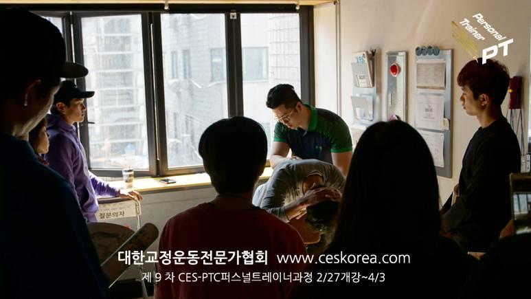 9차 CESPTC퍼스널트레이너과정 3주차 (5)