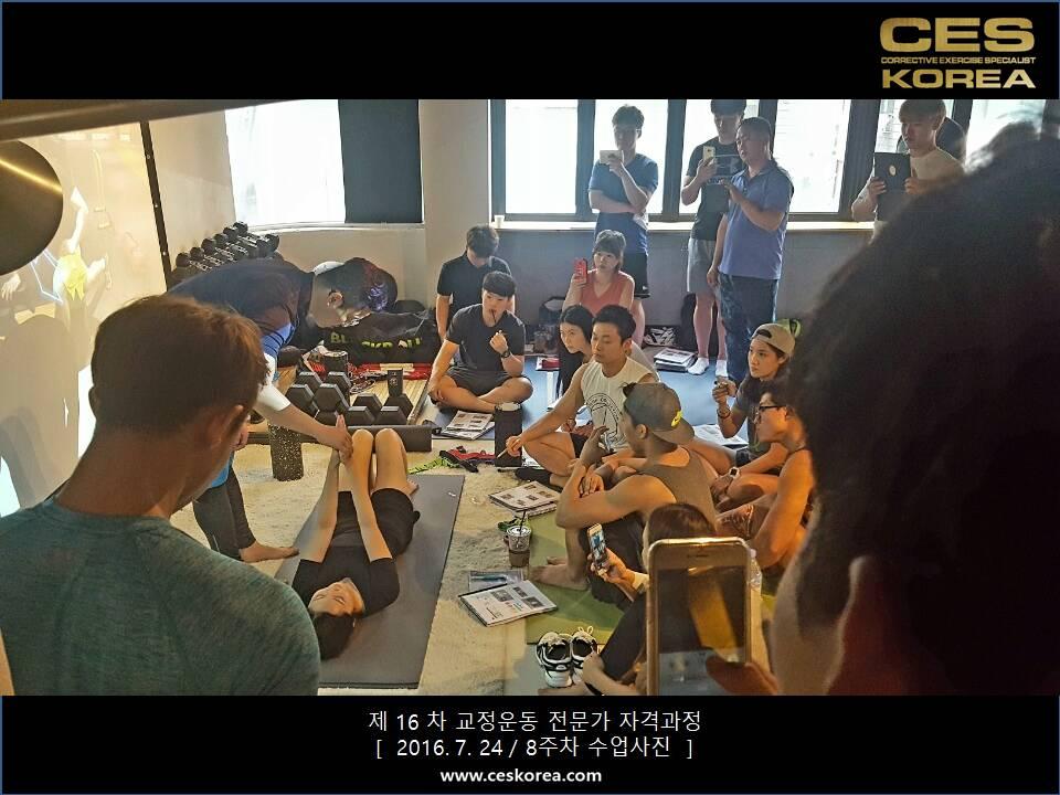 CES KOREA 16차 교정운동 전문가 과정 (22)