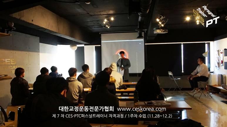 CES KOREA 퍼스널트레이너과정 PTC7기 1주차  (6)