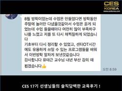 CES KOREA 17기 교정운동 교육후기 (8)