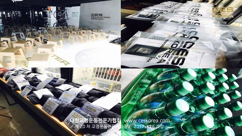20차 CES KOREA 교정운동전문가과정 (3)