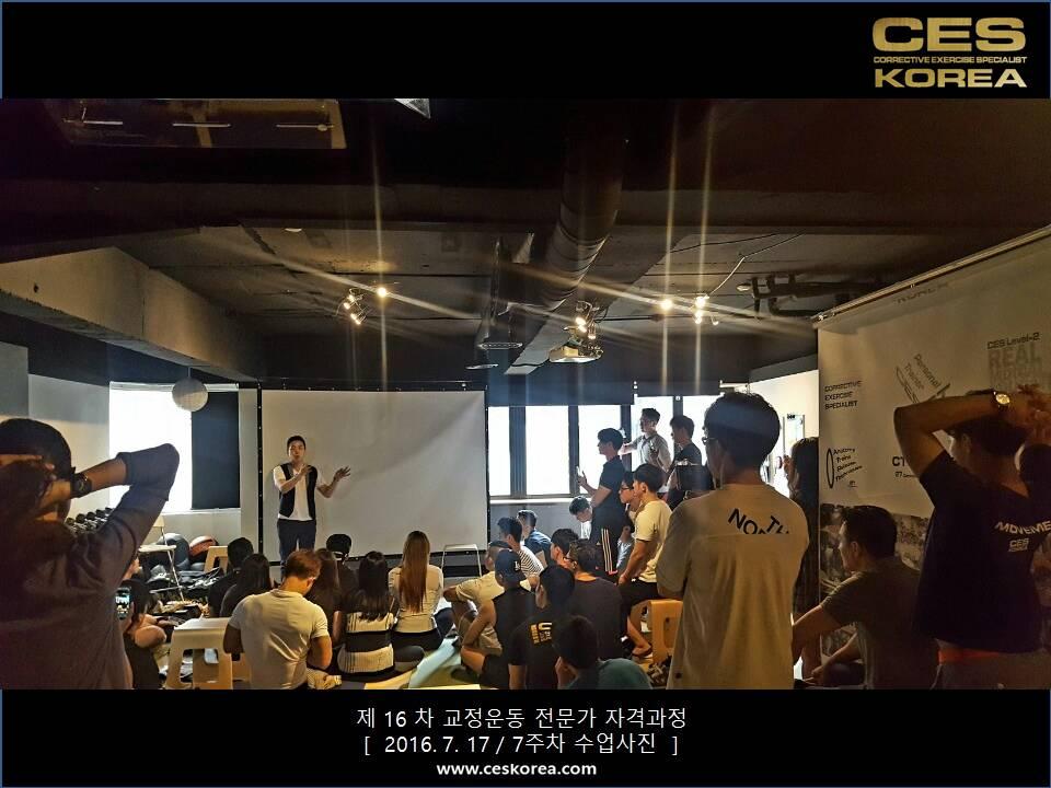 16차 CES KOREA 교정운동전문가 자격과정 7주차 (25)