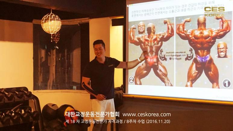 CES KOREA 18기 교정운동 8주차 (14)