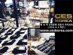 CES KOREA 16차 교정운동전문가 자격과정 1주차 (1)