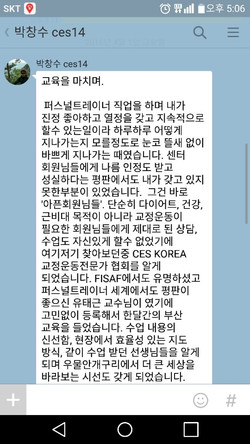 박창수선생님 2