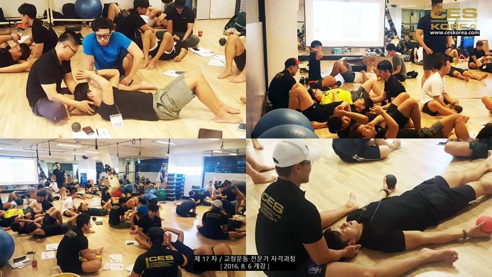 17기 CES KOREA 교정운동 부산 과정 1주차2주차 (27)