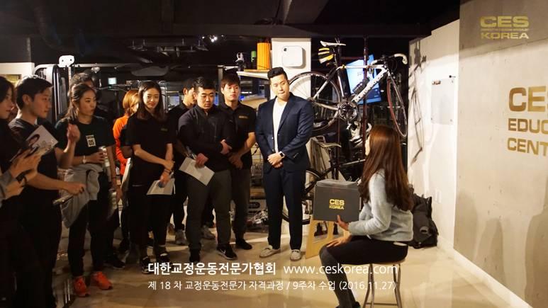 CES KOREA 18차 교정운종전문가 자격과정 수료식 (20)