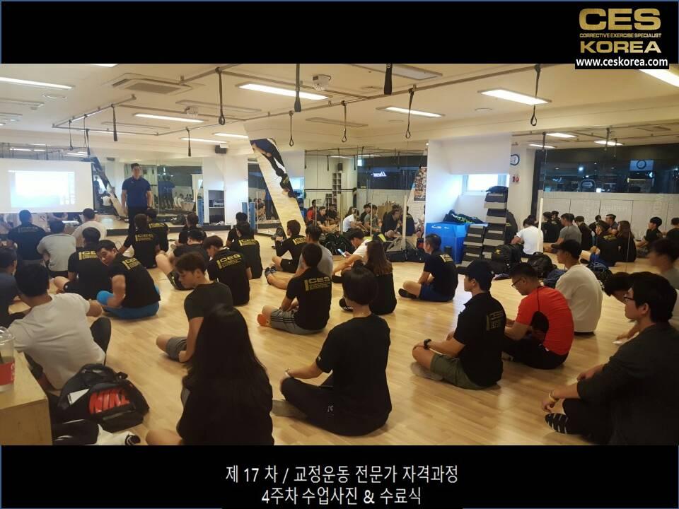 CES KOREA 17차 교정운동 수료식 (34)