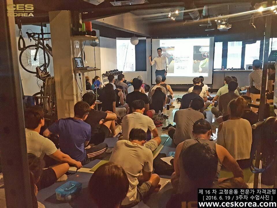 CES KOREA 16차 교정운동 전문가 자격과정 3주차  (23)