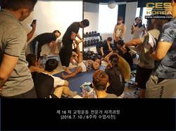 CES KOREA 교정운동16기 6주차 수업사진 (18)