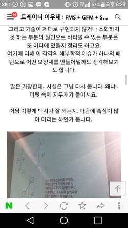 CES KOREA 13차교정운동전문가 과정 후기 14-8