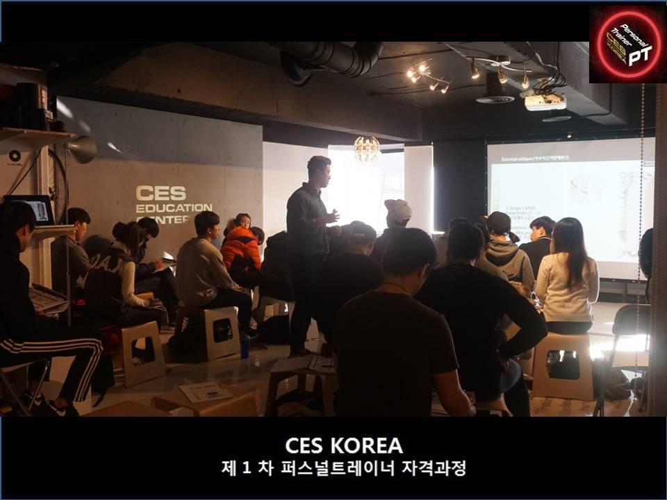 CES KOREA 퍼스널트레이너과정 1기 (2).JPG