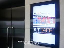 3차 KT TAPE® TECHNICIAN Lv (11)