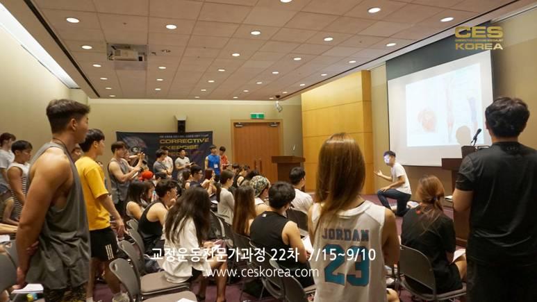 ces korea 교정운동전문가과정 22기 (4)